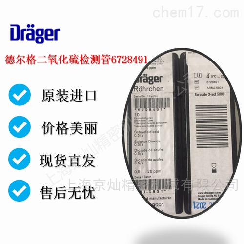 德尔格二氧化硫检测管6728491