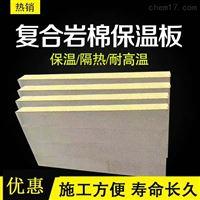 陕西缝织岩棉保温板生产厂家