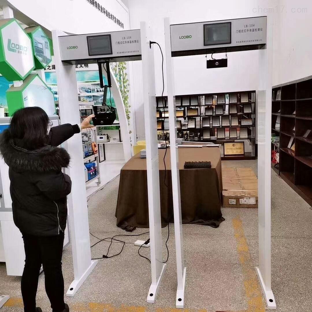 北京非接触红外测温门