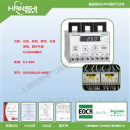 EOCR-FE420施耐德EOCR电动机保护器