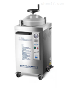 LX- B50L(手轮数显)实验室蒸汽灭菌器