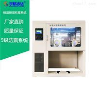 5800是一款精密型恒温恒湿称重系统试验箱