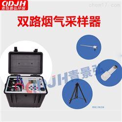 JH-2箱式烟气采样器炉窑双路烟气取样仪