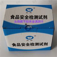 头孢氨苄胶体金速测卡