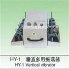 HY-1垂直多用振蕩器