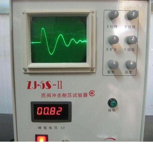 ZJ-5S 匝間絕緣沖擊耐壓試驗儀