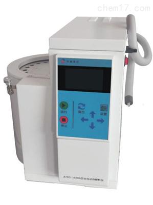 智能优质全自动 国产ATDS-3600A型热解吸仪
