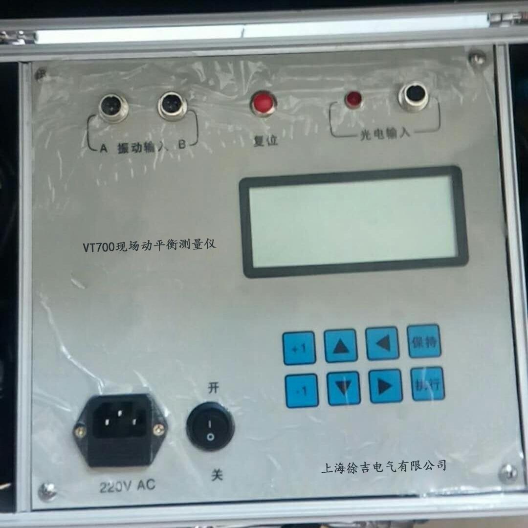 VT900B型现场动平衡测量仪