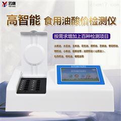 YT-SJ12酸价测定仪