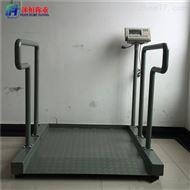 北京300kg連電腦輪椅體重秤價格