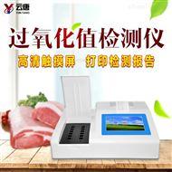 YT-SJ12油脂酸价测定仪