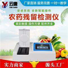 YT-NY12农药残留物检测仪