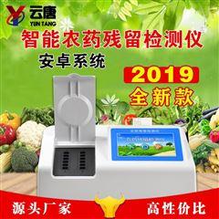 YT-NY12全新一代安卓智能系统农药残留检测仪
