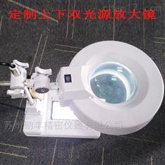 定制上下双光源台式放大镜维修室仪器