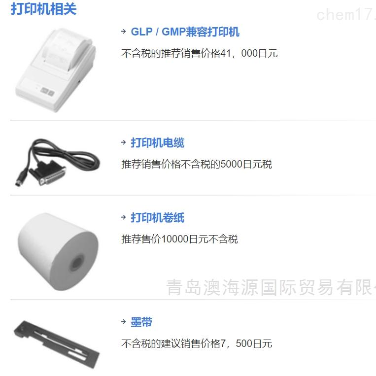 日本原装HORIBA倔场GLP / GMP兼容打印机
