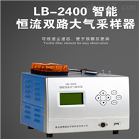 LB-2400大气采样器