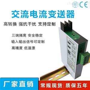 BS41BS41一入一出交流变送器AC0-5A隔离转换端子