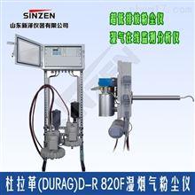 湿烟气粉尘仪/超低排放