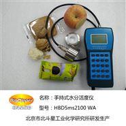 食品水分活度测定仪