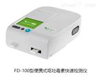 小麦面粉FD-100型便携式呕吐毒素快速检测仪