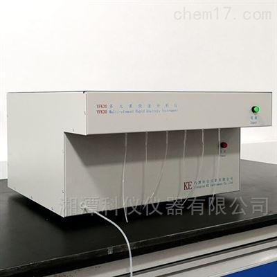 YFK30无机材料多元素快速分析仪