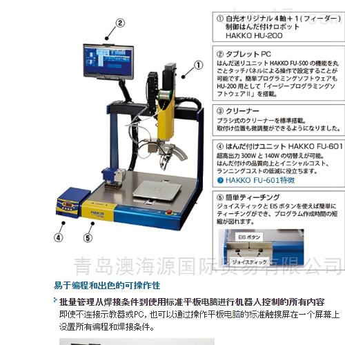 日本进口HAKKO白光自动焊接机器人 系统设备