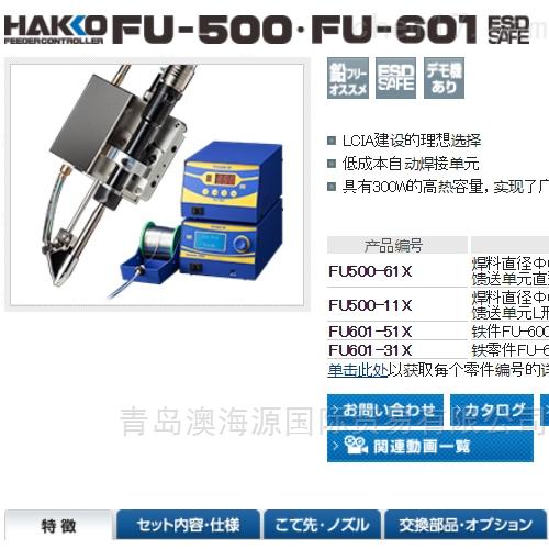 日本进口HAKKO白光自动焊接仪/焊接设备