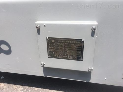 太原户外35KV柱上真空断路器价格