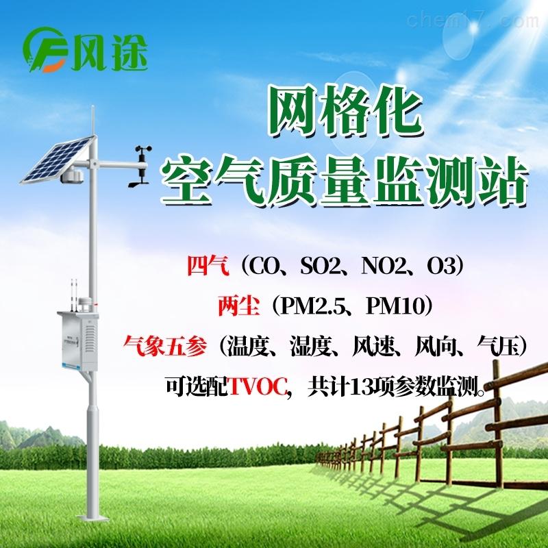 大气网格化环境在线监测系统