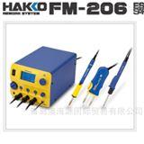 FM-206日本进口HAKKO白光多工位型焊接烙铁
