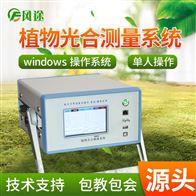 FT-GH30光合作用測量儀器