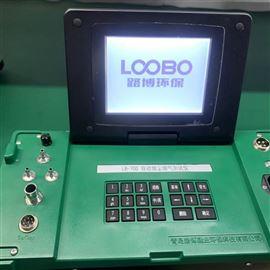 国标法测烟尘LB-70D低浓度烟尘烟气分析仪