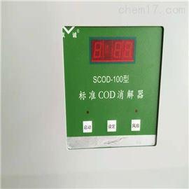 COD-12cod智能回流消解仪厂