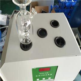 COD-12cod回流吸收装置