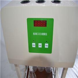 COD-6标准cod消解器