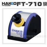 FT-710日本白光HAKKO烙铁焊接头清洁器/铁架