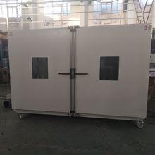 步入式高低温测试箱