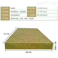1200*600建築用岩棉板