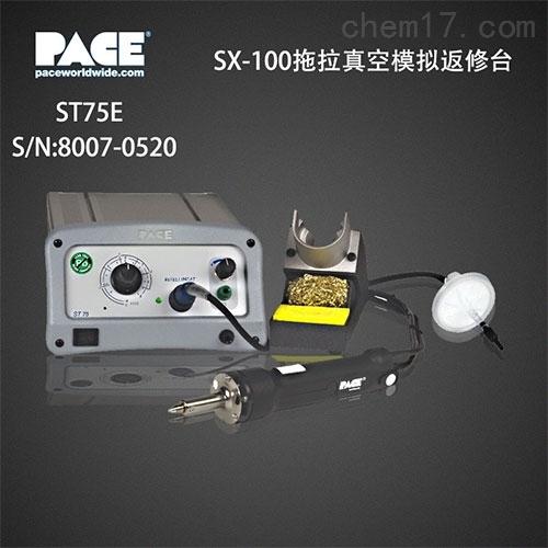 pace返修台佩斯ST-75E真空吸锡台sx-100手柄