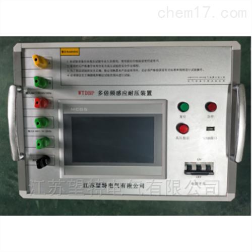四级承试-感应耐压试验装置厂家直销