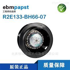 空氣凈化 機床散熱ebm風機 R2E133-BH66-07