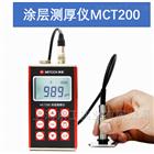 涂层测厚仪MCT200