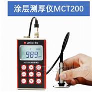 涂層測厚儀MCT200