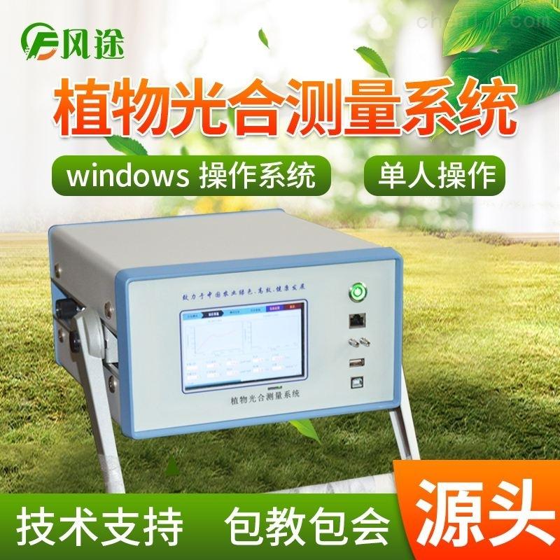 植物生理检测仪器