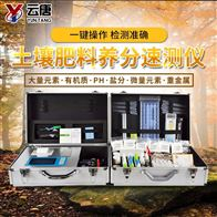 YT-HC水溶肥检测仪