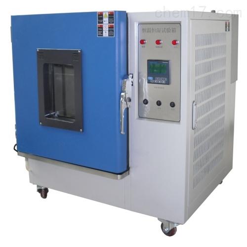 HS-100温度湿度恒定试验箱/小型湿热试验箱