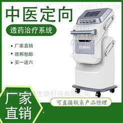 ZP-A9百草岭牌中医定向透药治疗仪超声透药仪