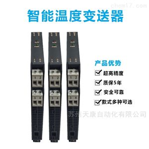 BA1、G53热电阻温度隔离器变送器4-20MA