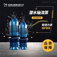 东兴市河道排灌用500QZB潜水轴流泵批发价