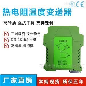 TRWD-1DB智能型PT100热电阻光电隔离型温度变送器